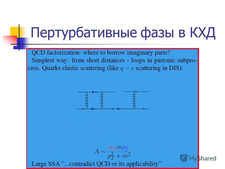 Пертурбативные фазы в КХД