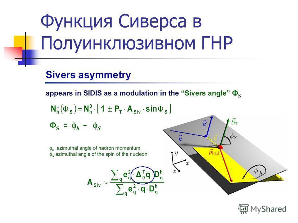 Функция Сиверса в Полуинклюзивном ГНР