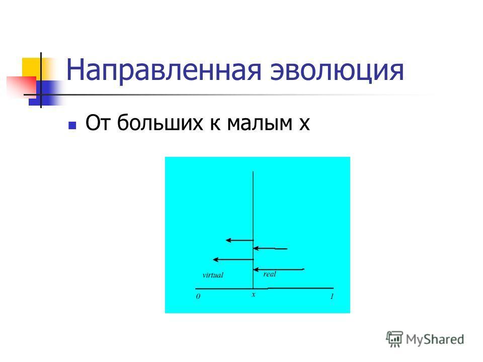 Направленная эволюция От больших к малым x