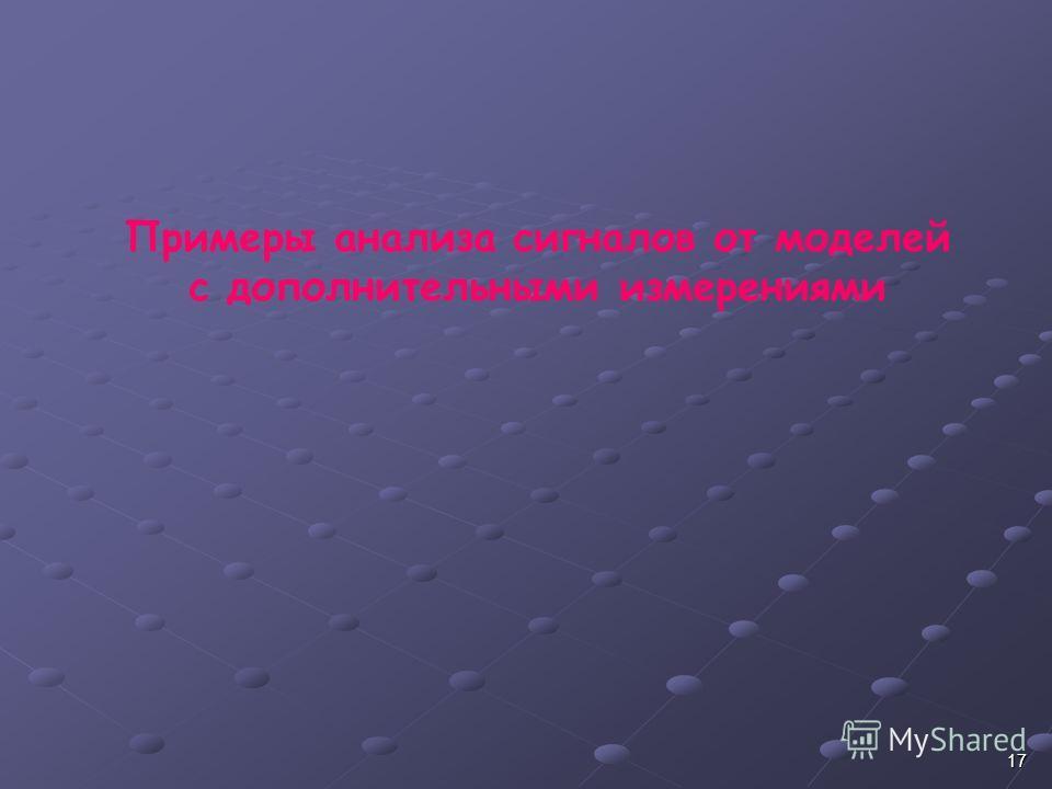17 Примеры анализа сигналов от моделей с дополнительными измерениями