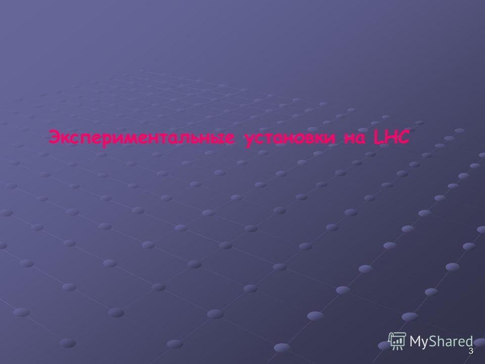 3 Экспериментальные установки на LHC
