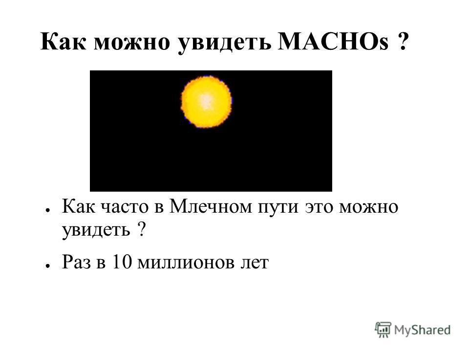 Как можно увидеть MACHOs ? Гравитационное лензирование: Если светящийся объект мал, то раздвоение нельзя будет заметить Но усиление яркости МОЖНО!
