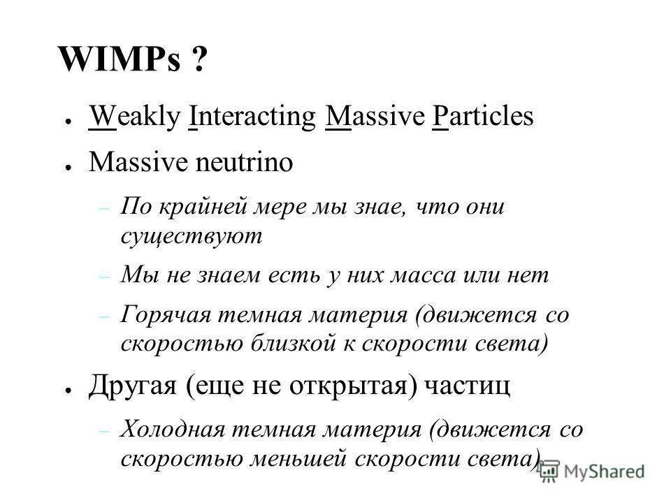 Alcock et al. 1993 Увеличение яркости из-за магнитного лензирования Недостаточно коричневых карликов, что-бы дать массу темной материи Как можно увидеть MACHOs ?