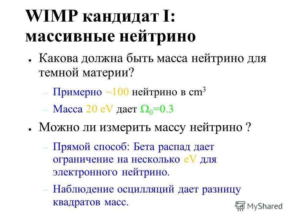 WIMP кандидат I: массивные нейтрино По крайней мере мы знаем, что они существуют: + n p + + e -