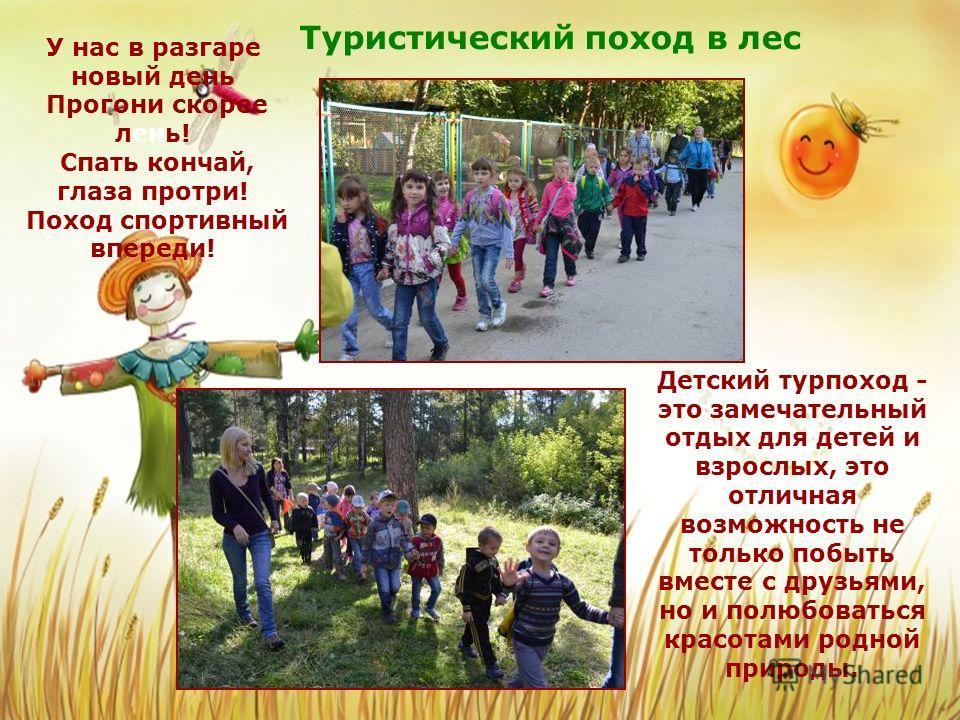 Туристический поход в лес Детский турпоход - это замечательный отдых для детей и взрослых, это отличная возможность не только побыть вместе с друзьями, но и полюбоваться красотами родной природы. У нас в разгаре новый день Прогони скорее лень! Спать