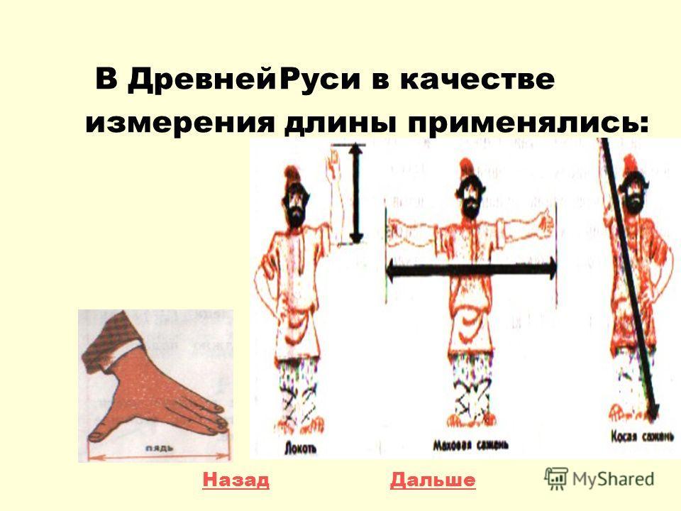В Древней Руси в качестве измерения длины применялись: НазадДальше