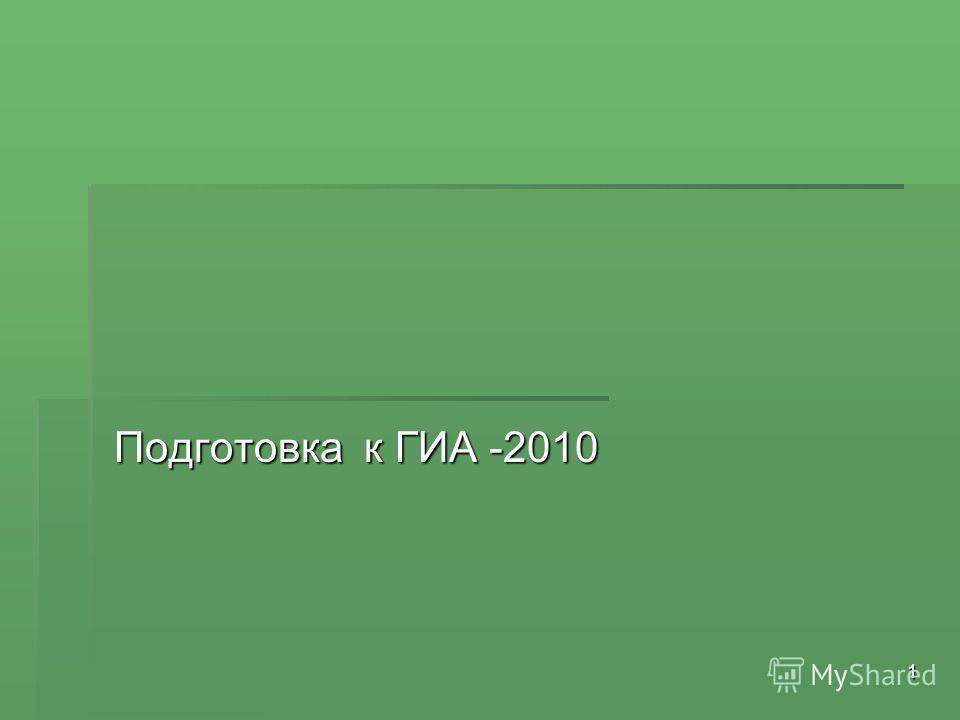 1 Подготовка к ГИА -2010