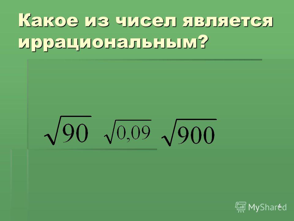 4 Какое из чисел является иррациональным?