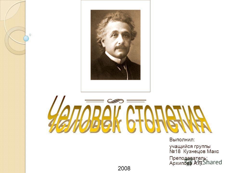 Выполнил: учащийся группы 18 Кузнецов Макс Преподаватель: Архипова А.П. 2008