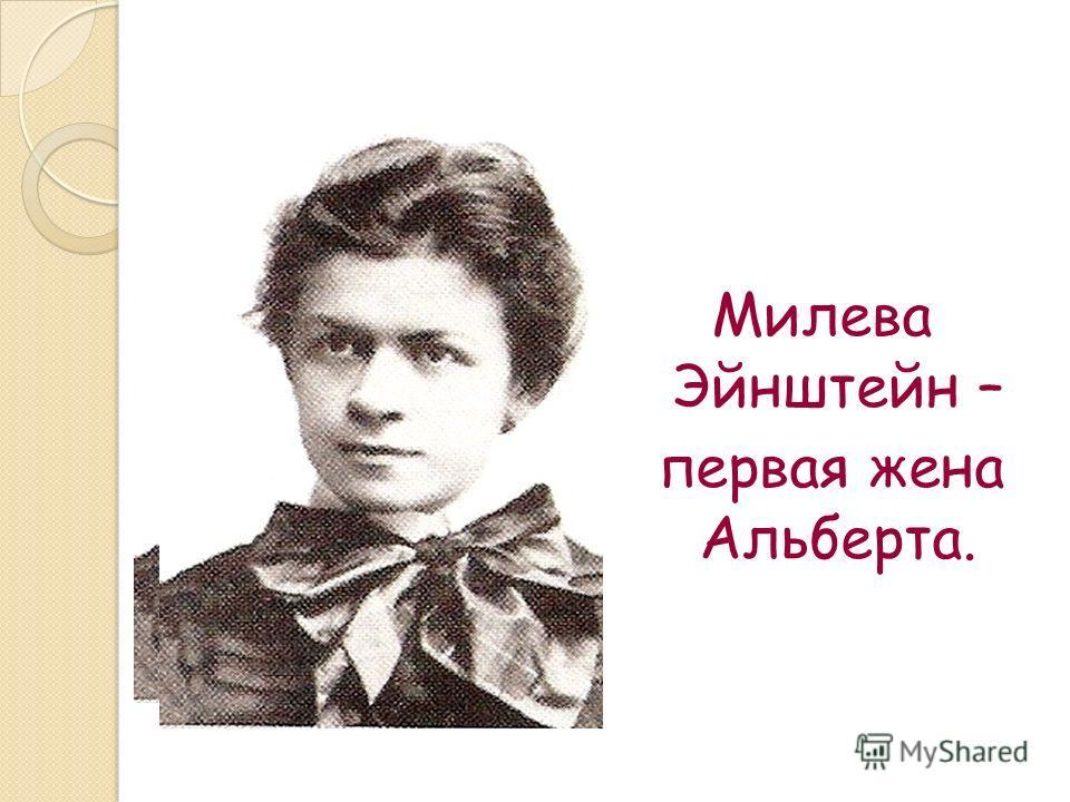 Милева Эйнштейн – первая жена Альберта.