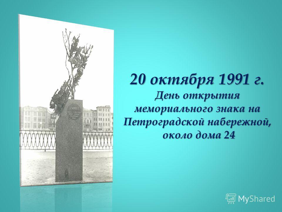 20 октября 1991 г. День открытия мемориального знака на Петроградской набережной, около дома 24 около дома 24