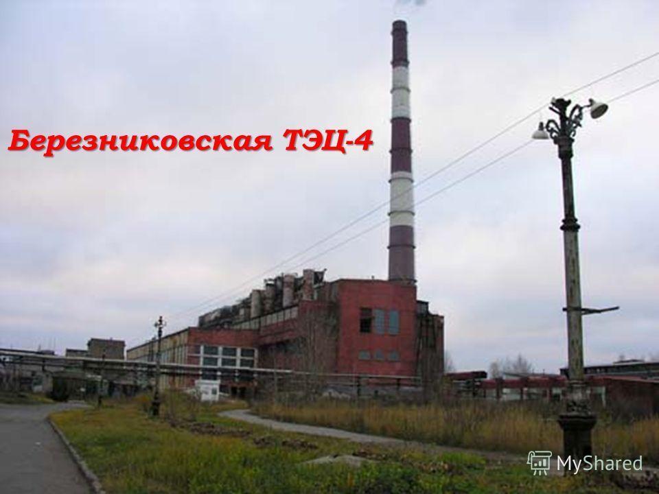 Березниковская ТЭЦ-4