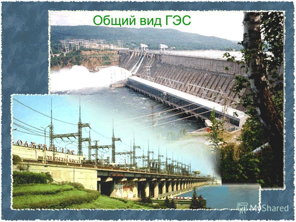 Общий вид ГЭС