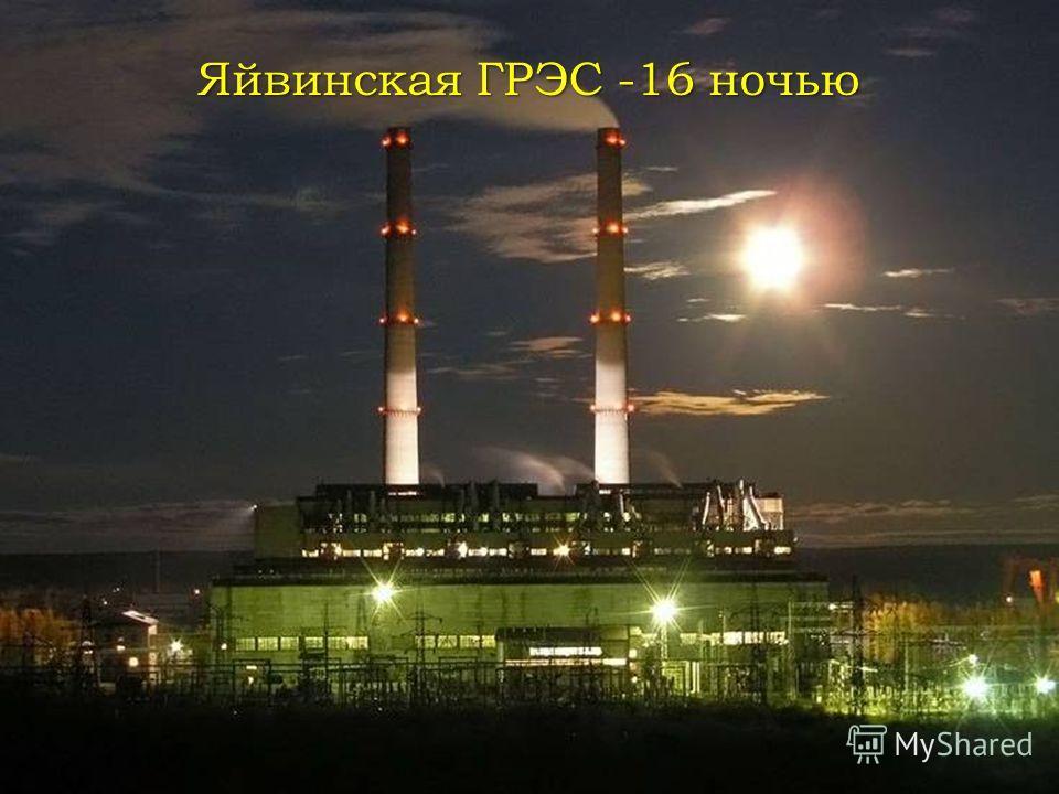 Яйвинская ГРЭС -16 ночью