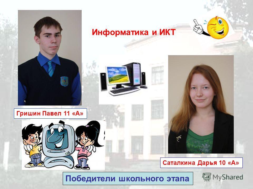 Победители школьного этапа Саталкина Дарья 10 «А» Гришин Павел 11 «А» Информатика и ИКТ