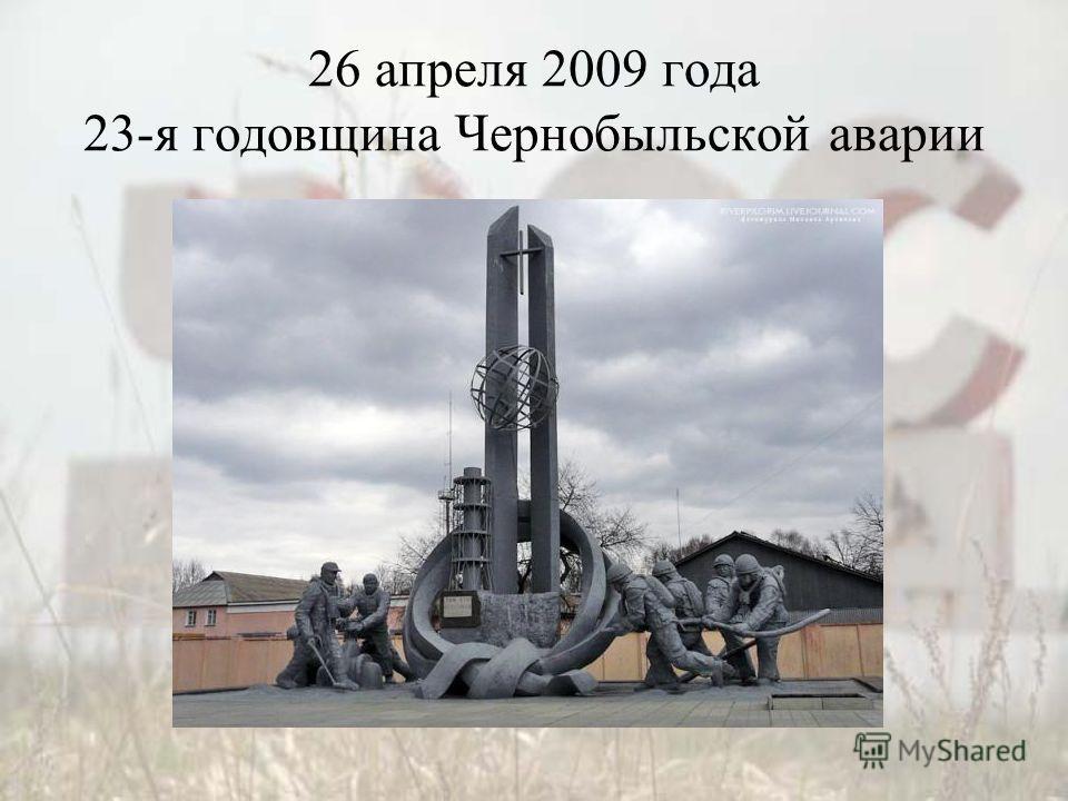 26 апреля 2009 года 23-я годовщина Чернобыльской аварии