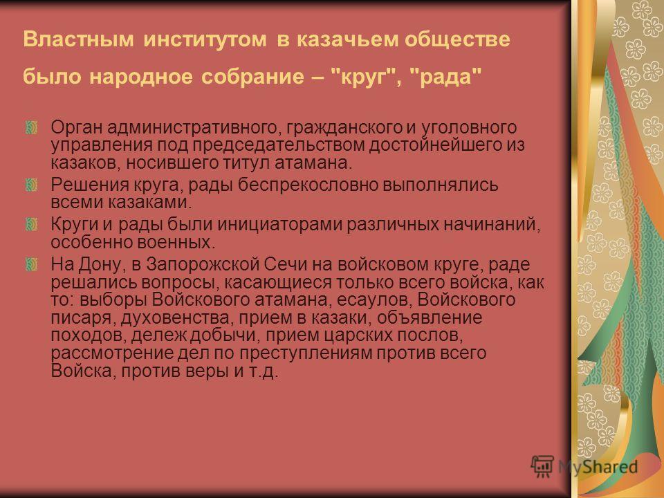 Властным институтом в казачьем обществе было народное собрание –