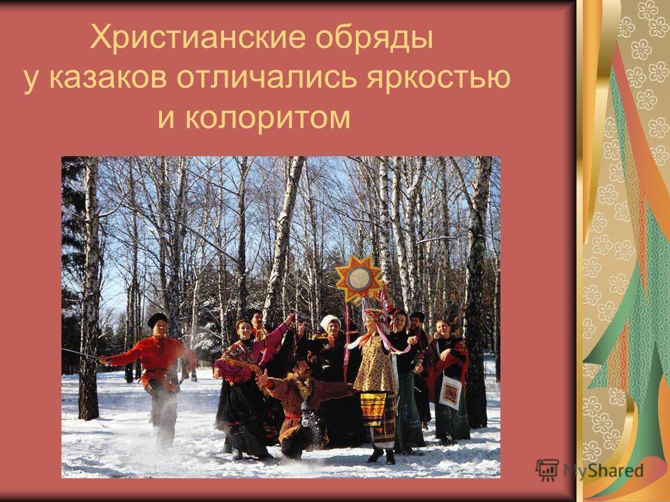 Христианские обряды у казаков отличались яркостью и колоритом