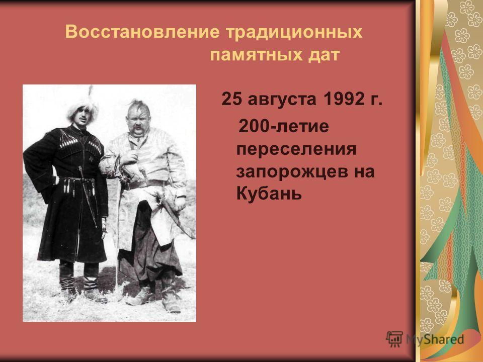Восстановление традиционных памятных дат 25 августа 1992 г. 200-летие переселения запорожцев на Кубань