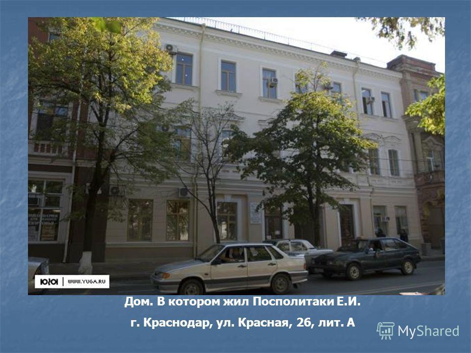Дом. В котором жил Посполитаки Е.И. г. Краснодар, ул. Красная, 26, лит. А