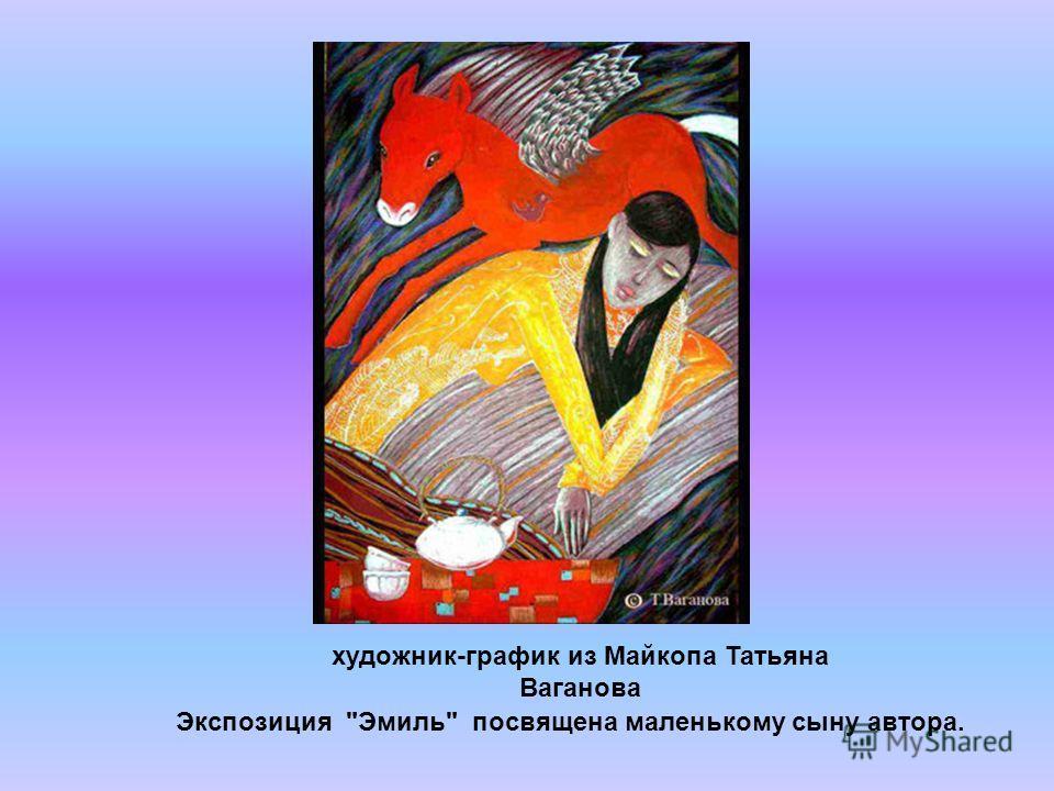 Экспозиция Эмиль посвящена маленькому сыну автора. художник-график из Майкопа Татьяна Ваганова