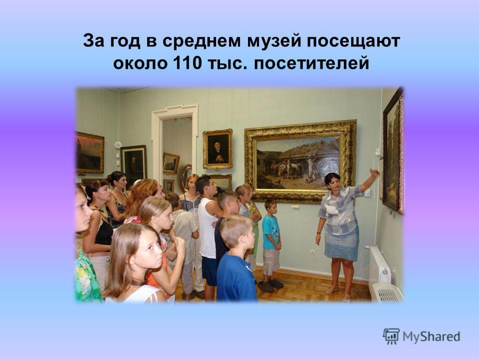 За год в среднем музей посещают около 110 тыс. посетителей