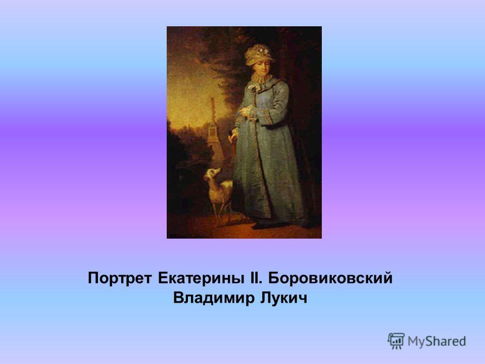 Портрет Екатерины II. Боровиковский Владимир Лукич