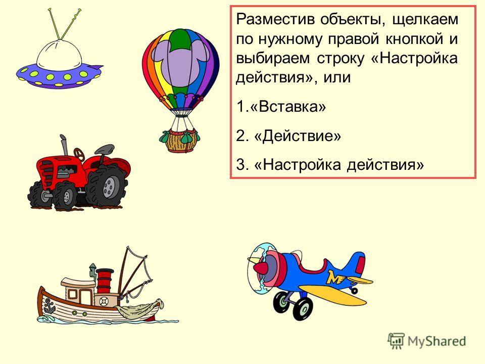 Разместив объекты, щелкаем по нужному правой кнопкой и выбираем строку «Настройка действия», или 1.«Вставка» 2. «Действие» 3. «Настройка действия»