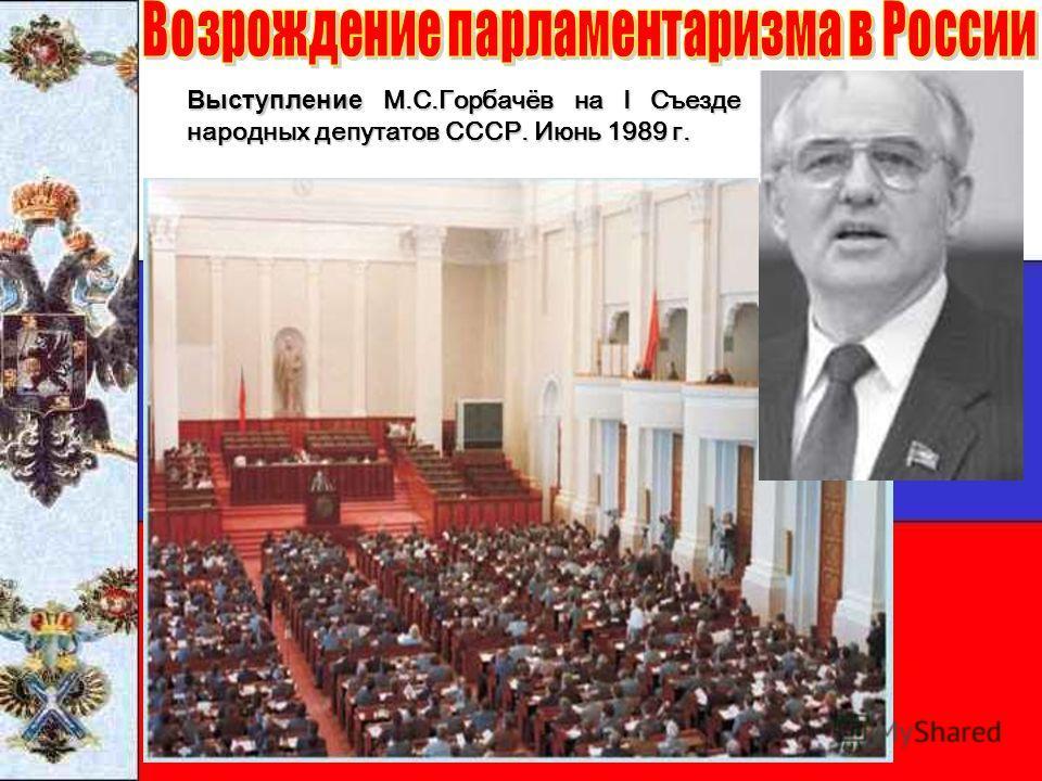 Выступление М.С.Горбачёв на I Съезде народных депутатов СССР. Июнь 1989 г.