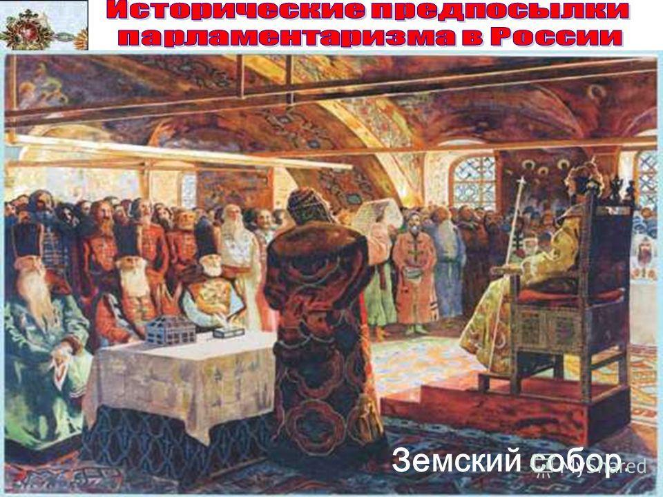Земский собор.