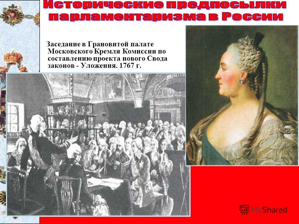 Заседание в Грановитой палате Московского Кремля Комиссии по составлению проекта нового Свода законов - Уложения. 1767 г.
