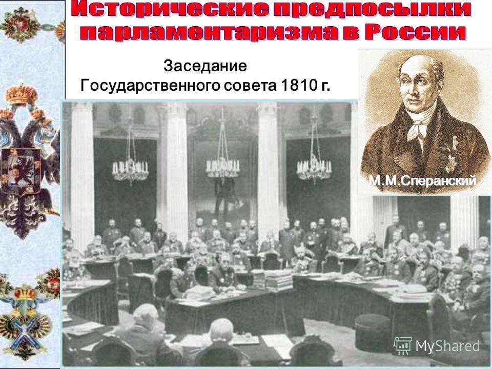 М.М.Сперанский Заседание Государственного совета 1810 г.