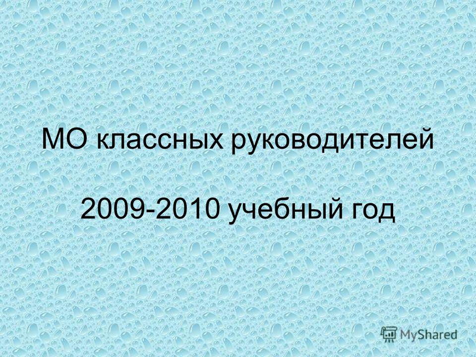 МО классных руководителей 2009-2010 учебный год