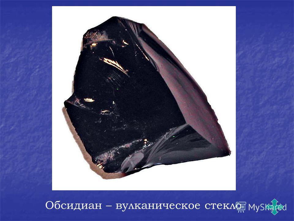 Обсидиан – вулканическое стекло