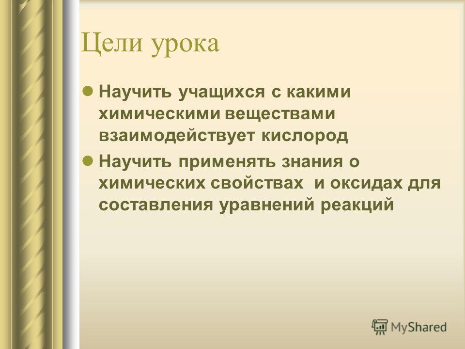 МОУ Белоносовская СОШ Урок химии в 8 классе Учитель Макарова Н.И.