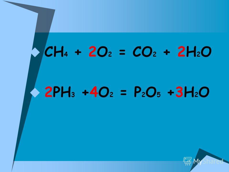 Составьте уравнения реакции горения сложных веществ: C H 4 P H 3 Si H 4 Ca S C 2 H 6 O