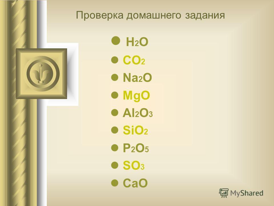 Цели урока Научить учащихся с какими химическими веществами взаимодействует кислород Научить применять знания о химических свойствах и оксидах для составления уравнений реакций