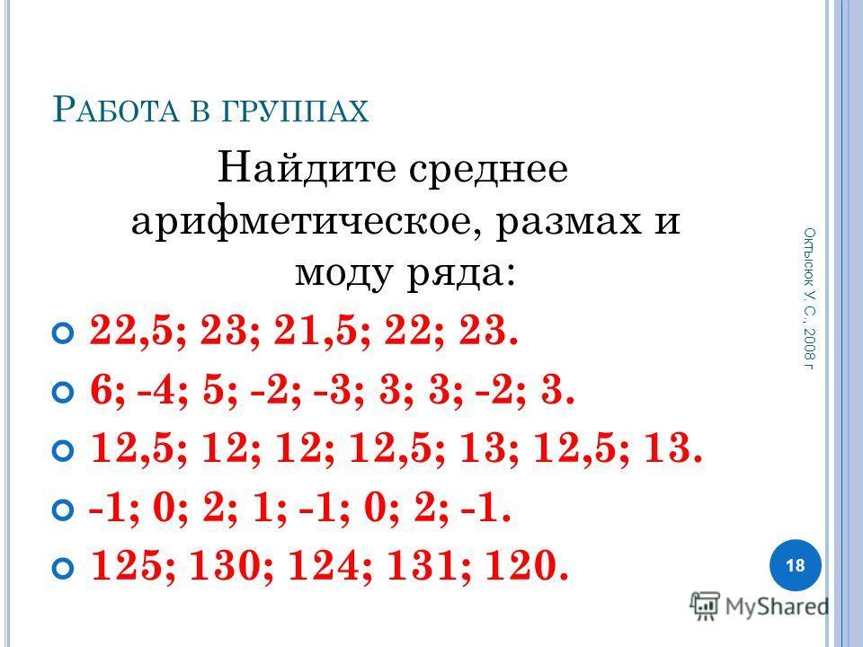 96 ( А, В ) Найдите размах ряда: 12; 25; 38; 293; 812; 90; 2; 373; 28. 17 Октысюк У. С., 2008 г
