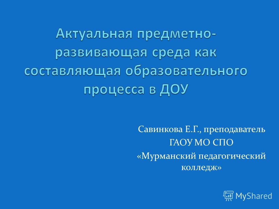 Савинкова Е.Г., преподаватель ГАОУ МО СПО «Мурманский педагогический колледж»