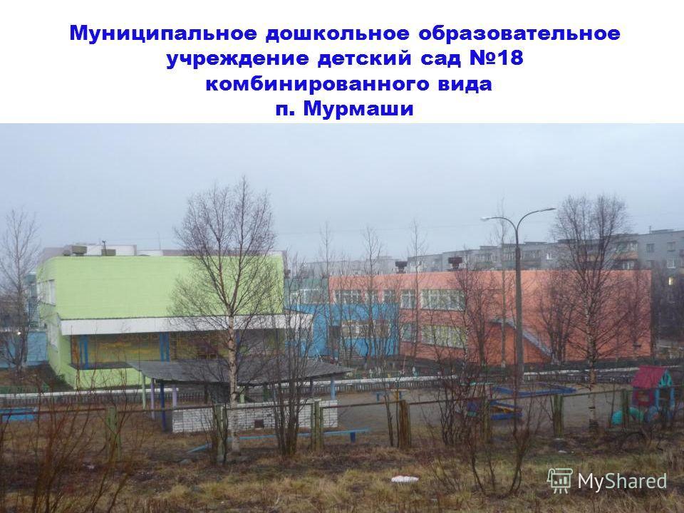 Муниципальное дошкольное образовательное учреждение детский сад 18 комбинированного вида п. Мурмаши