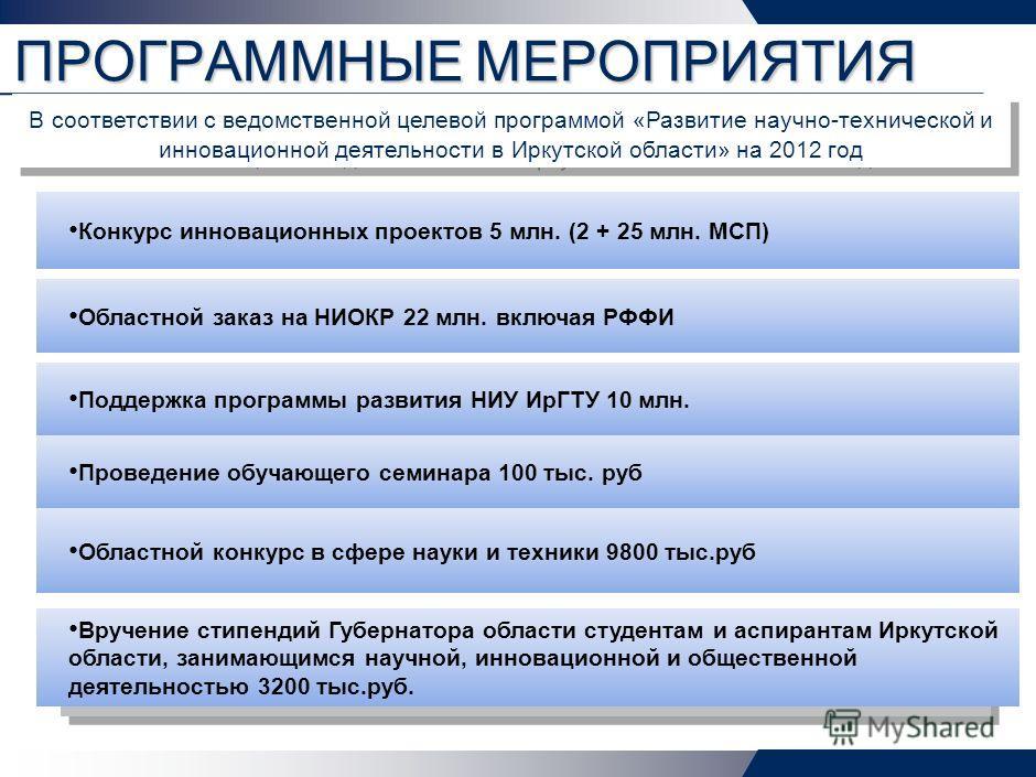 9 Инновационная политика Иркутской области МеханизмОписание Изменения в Закон Иркутской области «О налоге на имущество организаций» В законе предусмотрены налоговые льготы в отношении приобретенного и вновь созданного, а также модернизированного имущ