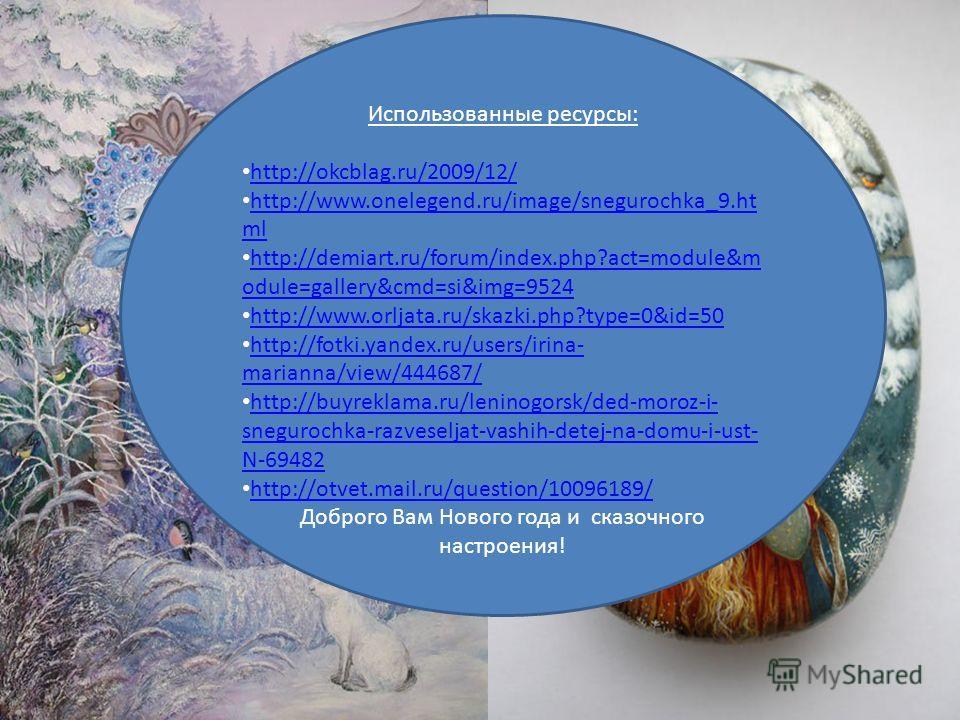 В 1937 году Дед Мороз и Снегурочка впервые появились вместе на празднике елки в московском Доме Союзов. Снегурочка стала бессменной спутницей Деда Мороза, помогающей ему во всем (традицию нарушали только в 1960-е годы, когда место Снегурочки на кремл