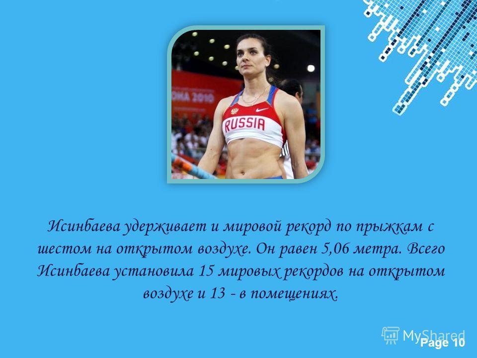 Powerpoint Templates Page 10 Исинбаева удерживает и мировой рекорд по прыжкам с шестом на открытом воздухе. Он равен 5,06 метра. Всего Исинбаева установила 15 мировых рекордов на открытом воздухе и 13 - в помещениях.
