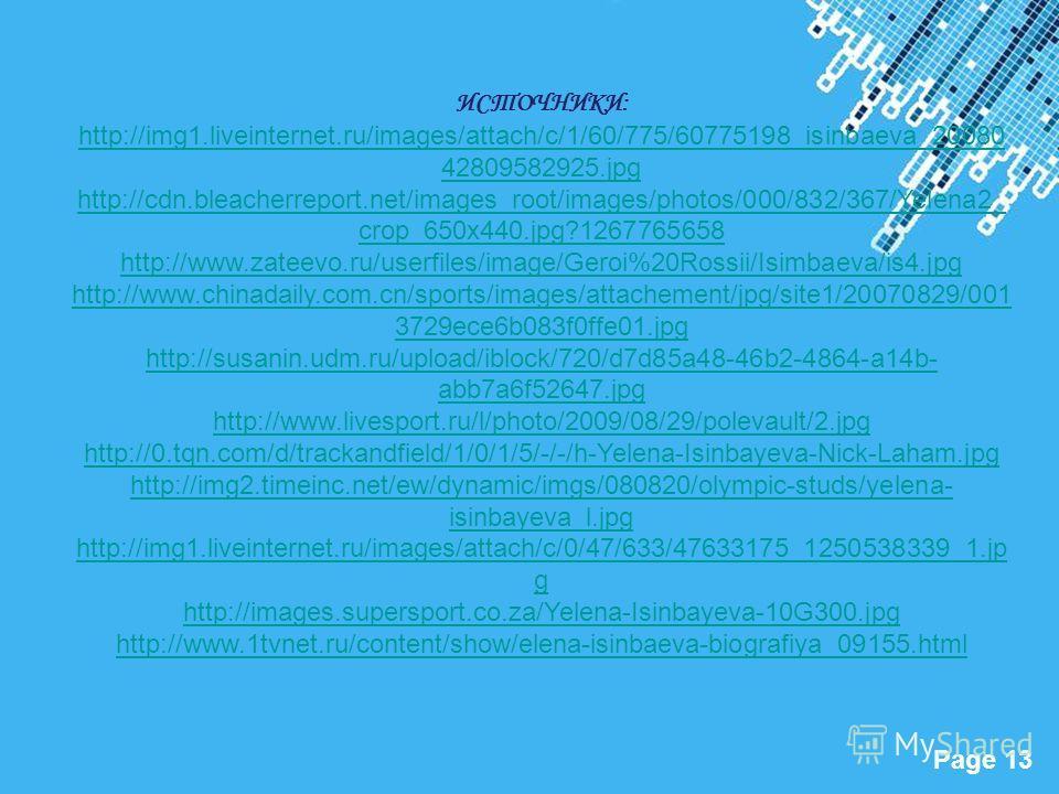 Powerpoint Templates Page 13 ИСТОЧНИКИ: http://img1.liveinternet.ru/images/attach/c/1/60/775/60775198_isinbaeva_20080 42809582925.jpg http://cdn.bleacherreport.net/images_root/images/photos/000/832/367/Yelena2_ crop_650x440.jpg?1267765658 http://www.