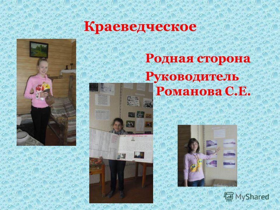Краеведческое Родная сторона Руководитель Романова С.Е.