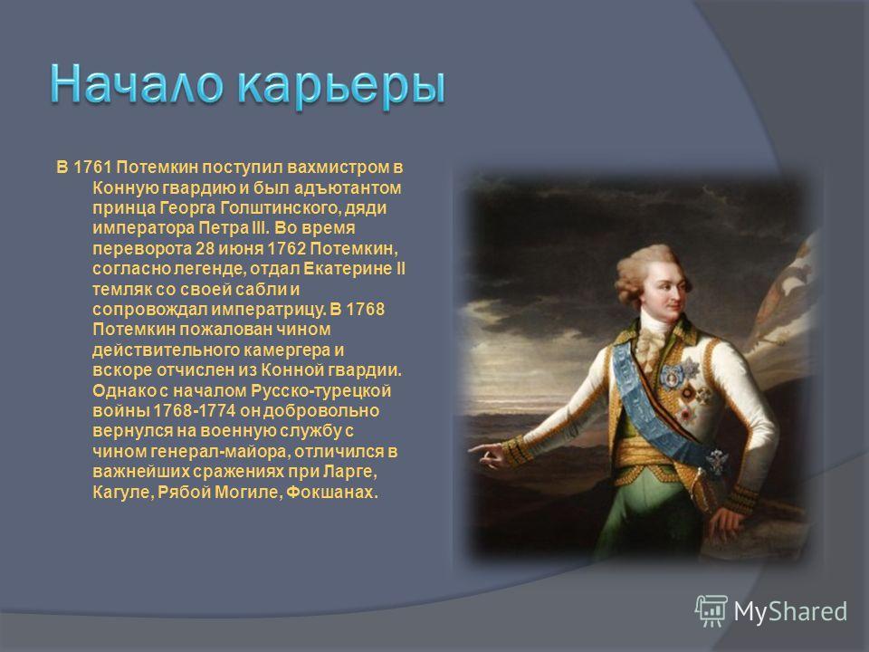 Григорий Александрович Потемкин принадлежал к мелкопоместному роду. Потемкин получил начальное домашнее образование, затем воспитывался двоюродным братом отца М. Кисловским в Москве, а с 1756 в гимназии при Московском университете. В 1757 в числе луч