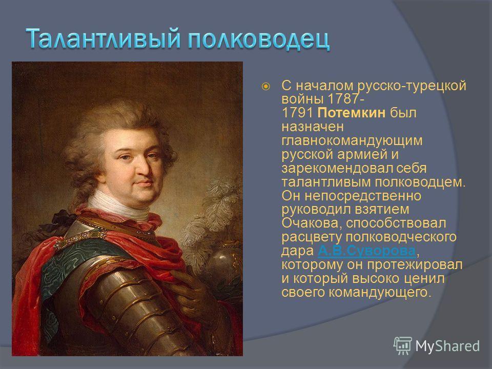 В начале 1774 Потемкин, давно тайно влюбленный в императрицу, был вызван ко двору и вскоре стал фаворитом Екатерины II. С этого времени и до конца своей жизни Потемкин сделался ближайшим сотрудником и доверенным лицом императрицы. В 1774-75г он стано