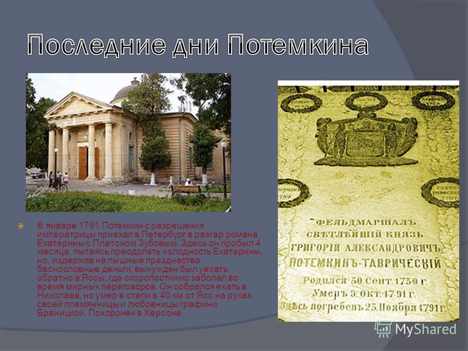 С началом русско-турецкой войны 1787- 1791 Потемкин был назначен главнокомандующим русской армией и зарекомендовал себя талантливым полководцем. Он непосредственно руководил взятием Очакова, способствовал расцвету полководческого дара А.В.Суворова, к