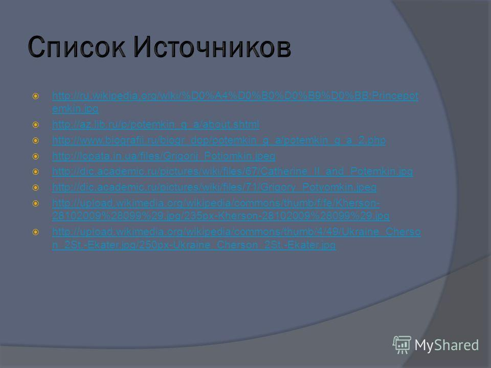 В январе 1791 Потемкин c разрешения императрицы приехал в Петербург в разгар романа Екатерины с Платоном Зубовым. Здесь он пробыл 4 месяца, пытаясь преодолеть холодность Екатерины, но, издержав на пышные празднества баснословные деньги, вынужден был