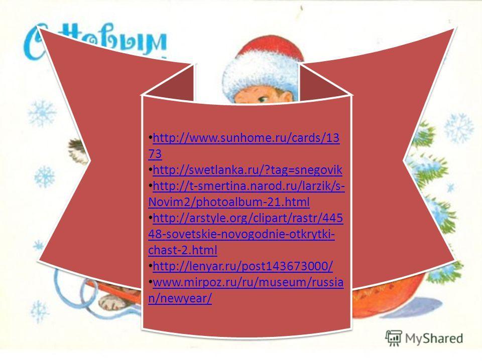 http://www.sunhome.ru/cards/13 73 http://www.sunhome.ru/cards/13 73 http://swetlanka.ru/?tag=snegovik http://t-smertina.narod.ru/larzik/s- Novim2/photoalbum-21.html http://t-smertina.narod.ru/larzik/s- Novim2/photoalbum-21.html http://arstyle.org/cli